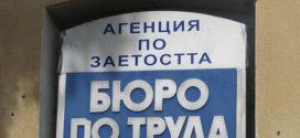 """Дирекция """"Бюро по труда""""-Поморие с преференции за работодателите"""