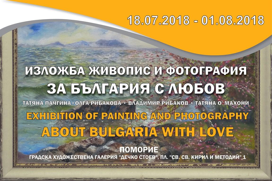 """Изложба на руски художници """"За България с любов"""" на 18 юли в Поморие"""