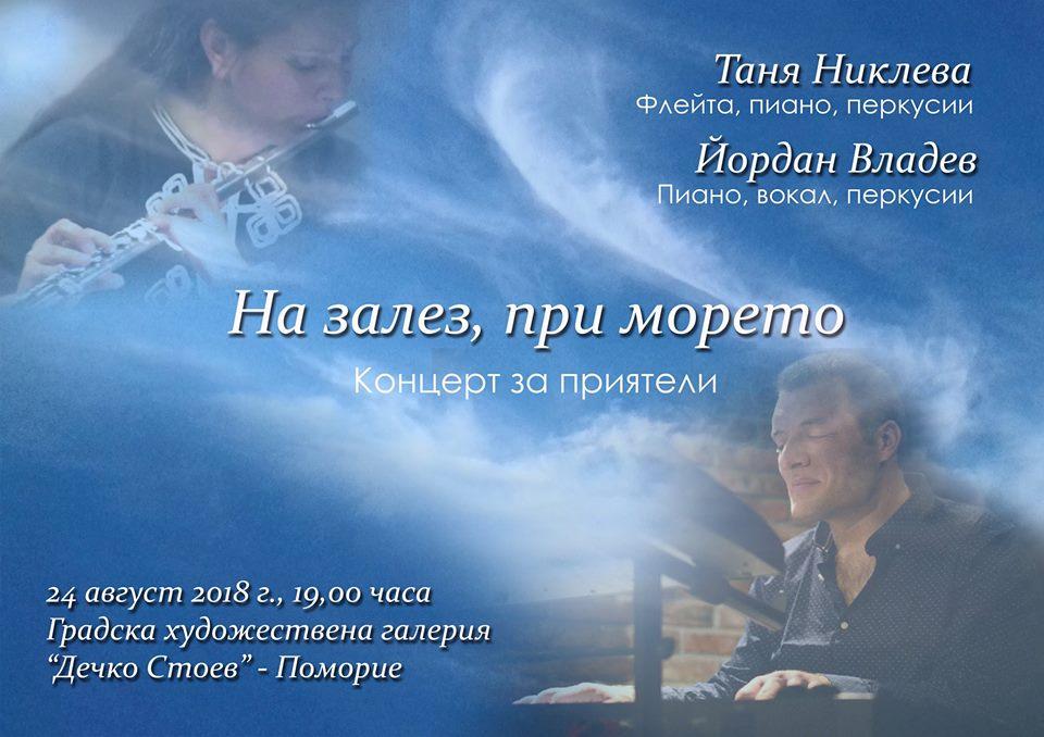 Концерт на Таня Никлева и Йордан Владев в Поморие