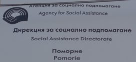 Започна изплащането на новата финансова подкрепа за хората с увреждания
