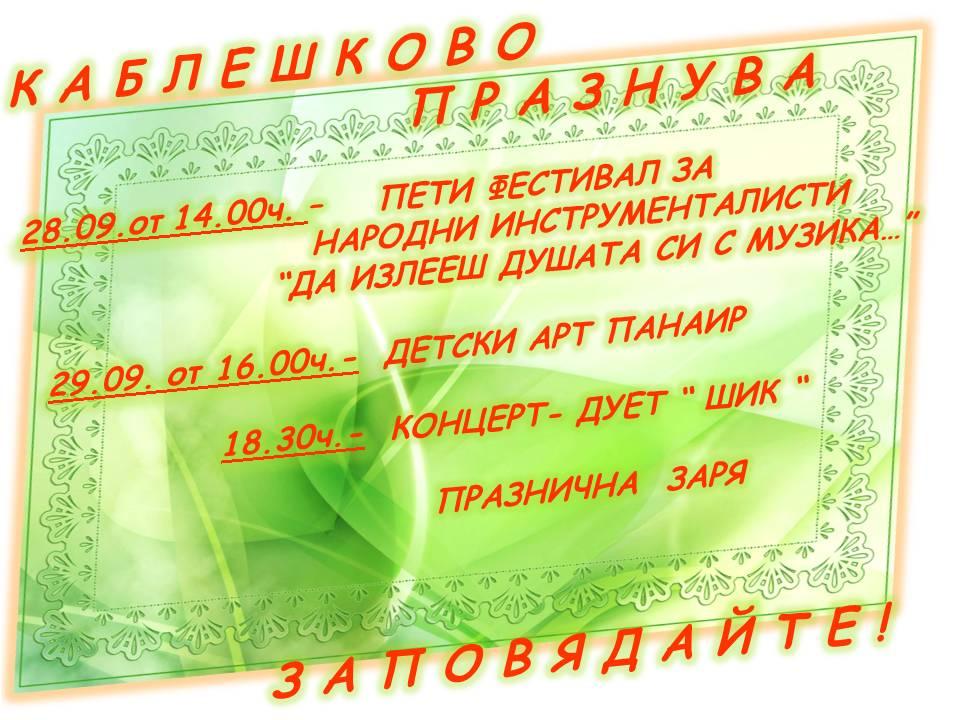 Покана за празнуване в Каблешково
