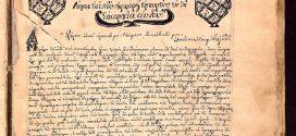 Анхиалската кондика – тайни и загадки
