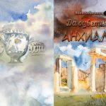 """Специално за децата на Поморие – книгата на Валя Георгиева """"Да оцветим Анхиало"""""""