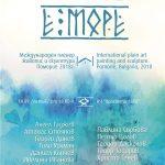 plakat_svetaa_-more-large