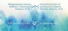 """Изложба от  пленера """"Светът е море"""" 2018  на 14 септември в Поморие"""