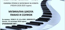 """НЧ """"Просвета 1888"""" обявява прием за музикалната школа по пиано и солфеж"""