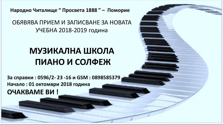 shkola-_piano
