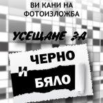 """Бургаска фотографска общност гостува на ГХГ """"Дечко Стоев""""-Поморие"""
