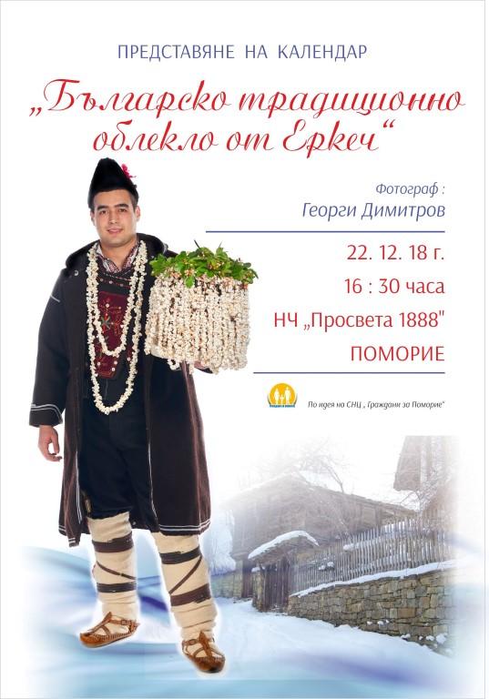 Магията на народната носия от Еркеч