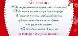 "СУ ""Иван Вазов"" – Поморие открива благотворителен коледен базар ""Детска звезда"""