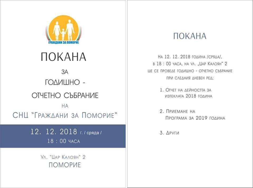"""Годишно събрание на СНЦ """"Граждани за Поморие"""""""