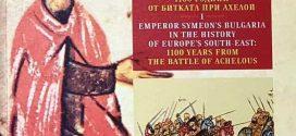 """На 13 декември представят сборника от международната конференция  """"1100 години от битката при река Ахелой"""""""