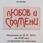 Откриват фото-изложба на професионалисти и любители в Поморие