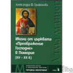 """Представяне на книгата """"Икони от църквата """"Преображение Господне в Поморие"""" на 15 февруари"""