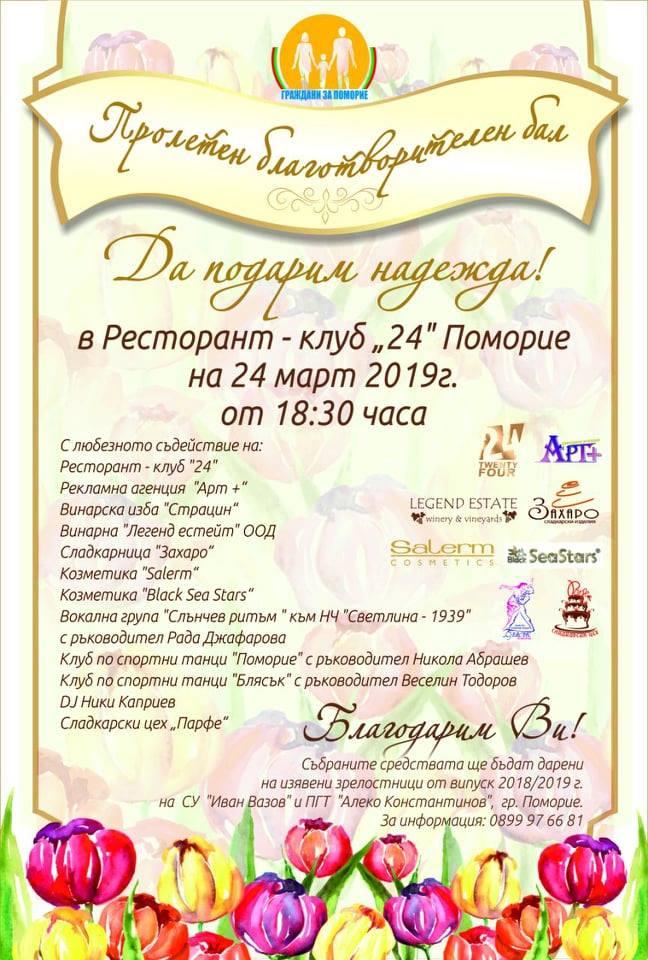 Пролетен благотворителен бал на 24 март в Поморие