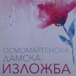 Откриват на 6-ти март традиционна изложба на жените творци от Поморие