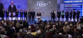 ГЕРБ обяви имената в листата си за евроизборите