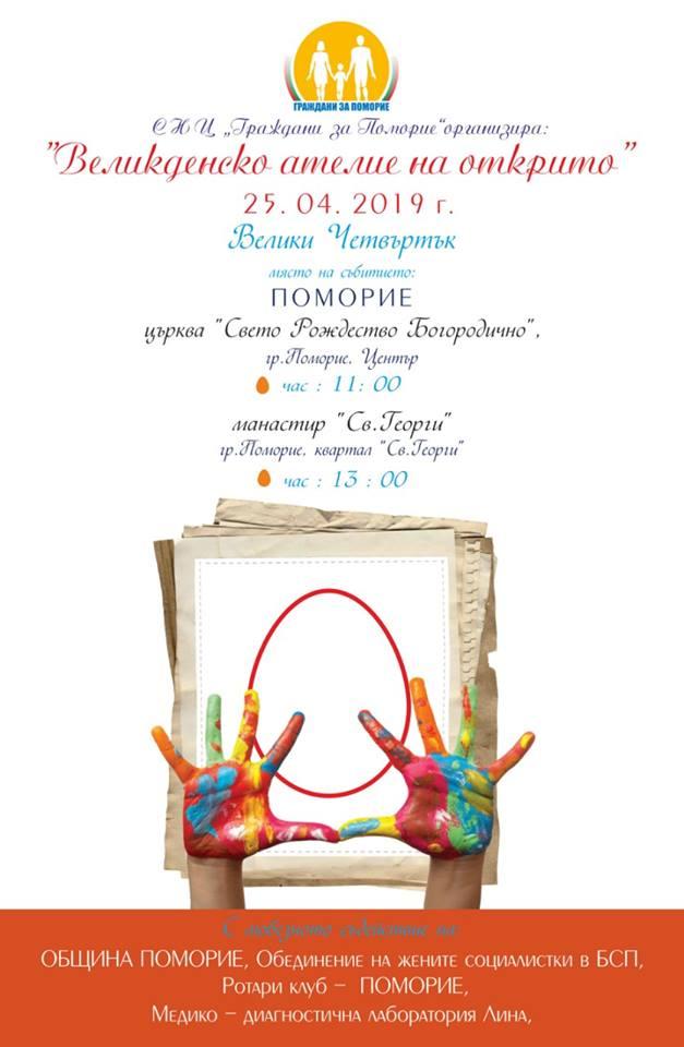 Великденско ателие на открито на 25 април в Поморие