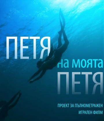 film-za-petq