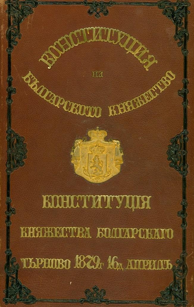 tyrnovska-konstituciq