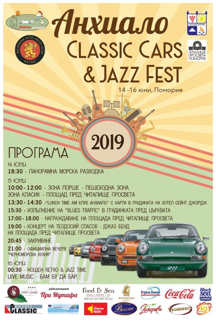 Анхиало Classic cars & Jazz fest- за ценители на джаз и ретро автомобили