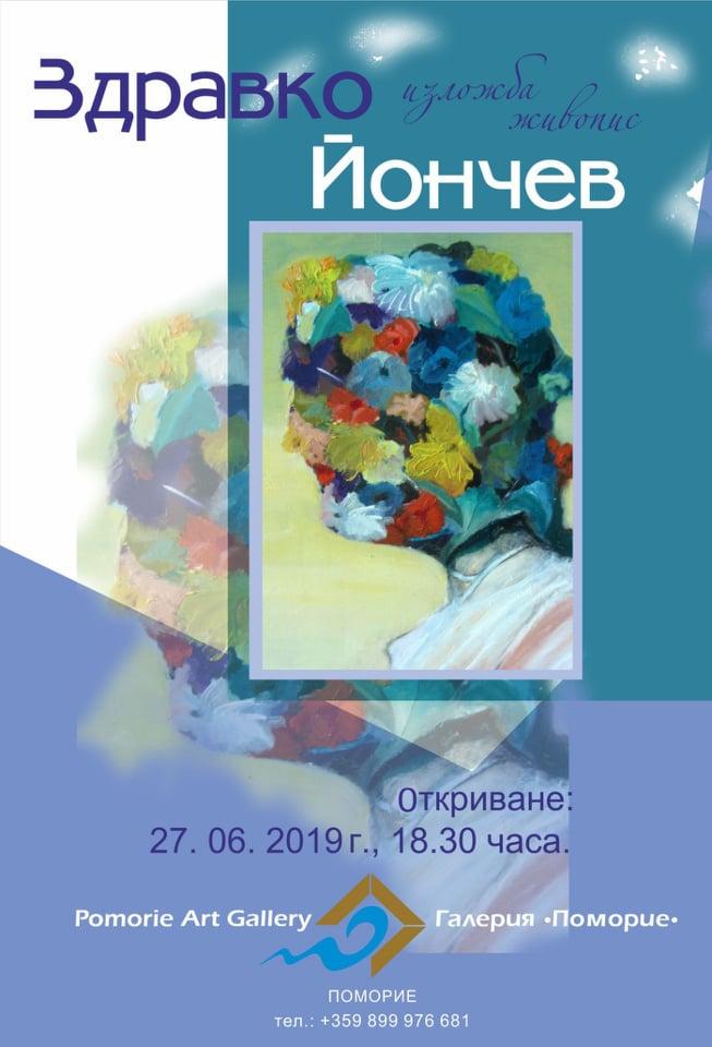 """Здравко Йончев представя изложба живопис в Галерия """"Поморие"""""""