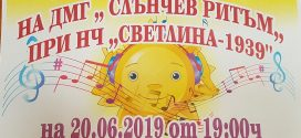 """ДМГ """"Слънчев ритъм"""" с концерт на 20 юни"""