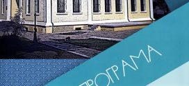 Лятна програма на Исторически музей-Поморие
