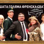 Очаквайте голям комедиен хит на 8 юли в Поморие
