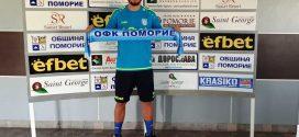 """""""Поморие"""" привлече нов състезател в отбора"""