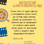 В Каблешково започва благотворителна кауза с различни инициативи