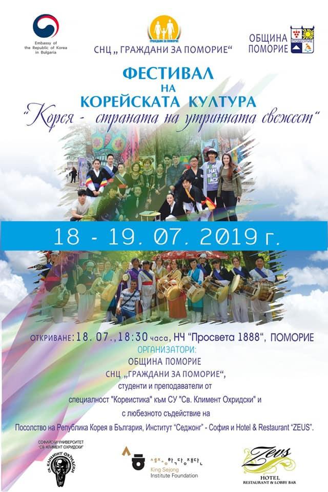 Фестивал  на корейската култура на 18 и 19 юли в Поморие