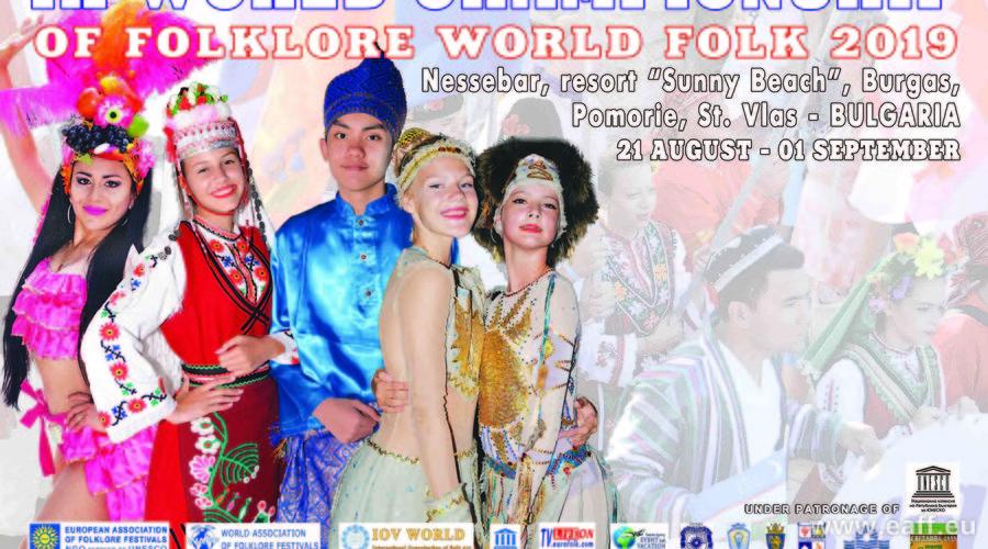 Световен шампионат по фолклор през август в Поморие