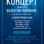valenti_peichinov_poster_a3_tur_web