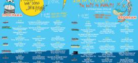 """Фестивалът """"Дни на куклите"""" от 4 август в Бургас"""