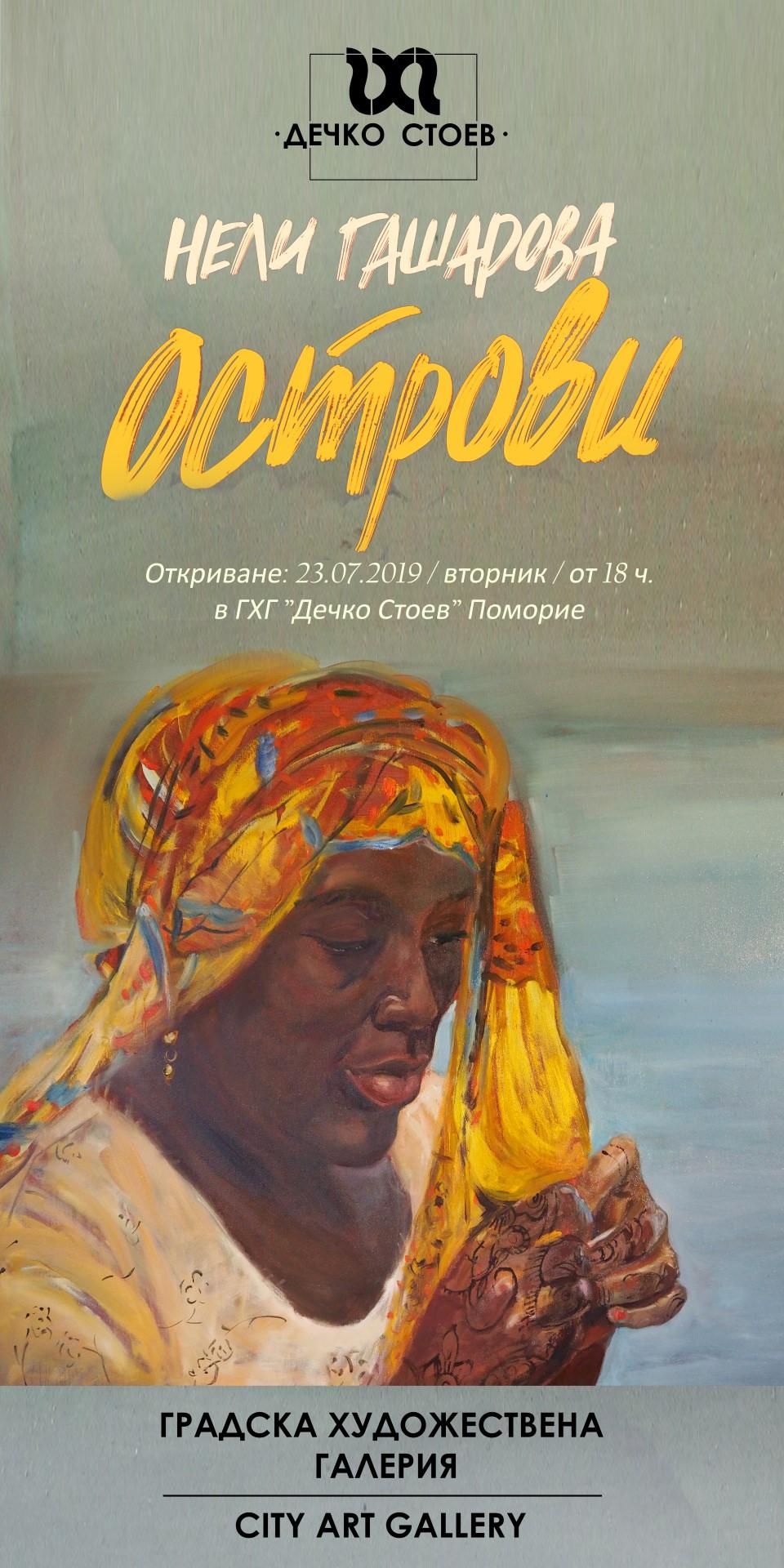 "ГХГ ""Дечко Стоев"" представя изложбата ОСТРОВИ"