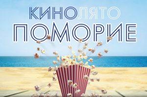 Безплатно кино под небето до края на юли в Поморие