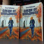 Анна Кабанова с нова книга