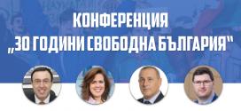 """Национална конференция """"30 години свободна България"""" ще се проведе в Бургас"""