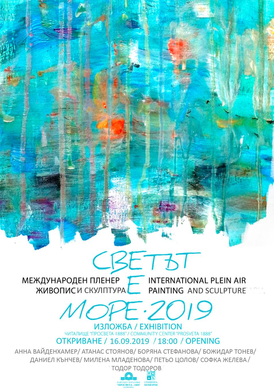 """Пленерна изложба """"Светът е море"""" – Поморие 2019"""