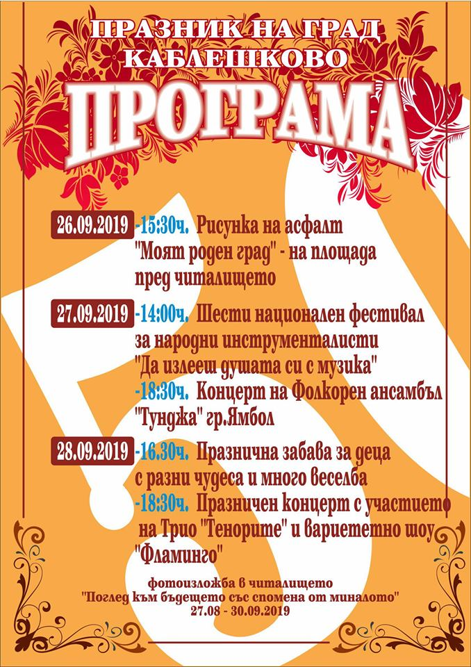 Програмата за празника на Каблешково
