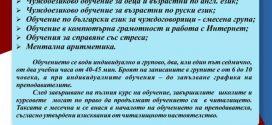 """НЧ """"Светлина 1939"""" гр. Поморие открива новата учебна година"""