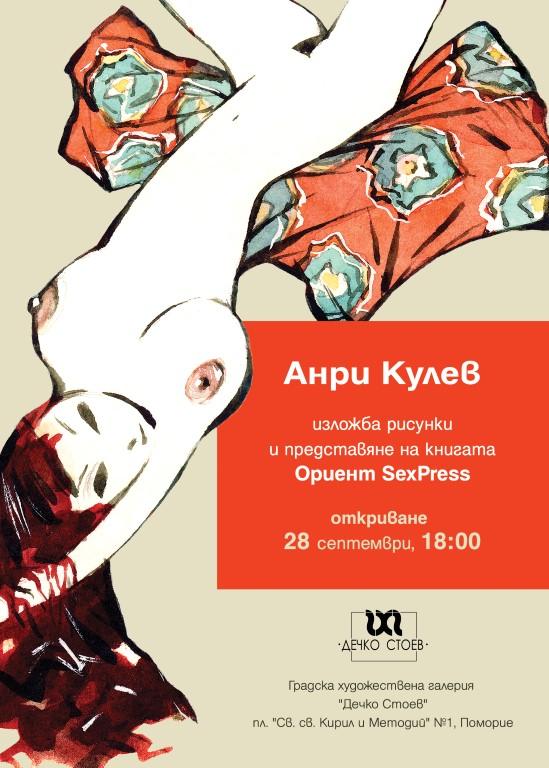 anri-poster