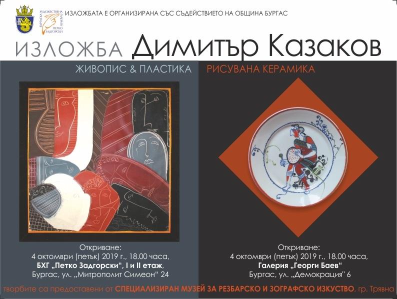 d-kazakov