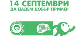 """Поморие се включва в инициативата """"Да изчистим България заедно"""""""