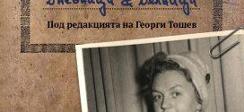 """Татяна Лолова представя книгата """"Дневници и делници"""" в Бургас"""