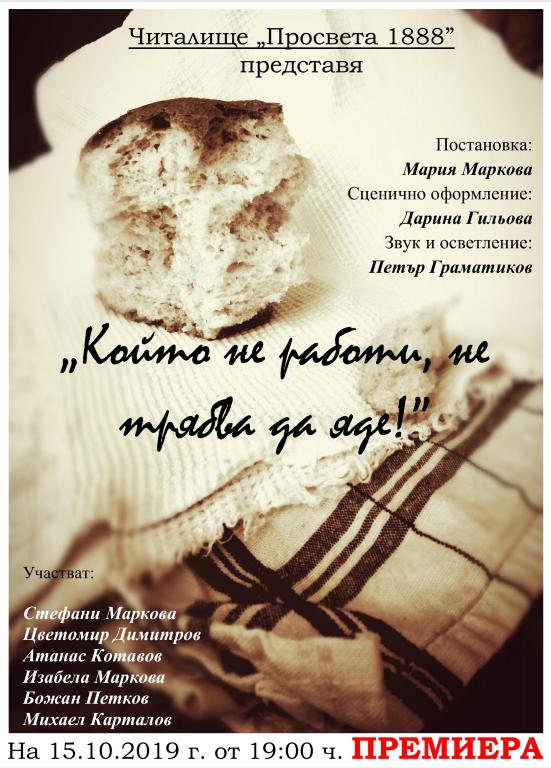 Благотворително представление на  15 октомври