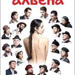 """""""Албена"""" ще оживее на поморийска сцена на 8 ноември"""