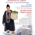 """Представят в Бургас изложбата """"Българско традиционно облекло от Еркеч"""""""