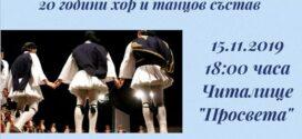 Българо-гръцко дружество Анхиало с два юбилейни концерта